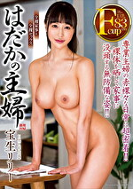 はだかの主婦 目黒区在住 宝生リリー(29)