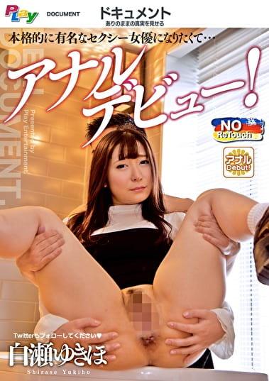 本格的に有名なセクシー女優になりたくて・・・アナルデビュー! 白瀬ゆきほ
