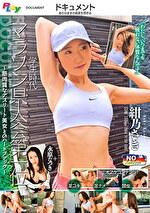 学生時代マラソン県大会第一位~筋肉質なアスリート美女とのハードファック~ 紺乃さき/永原なつき