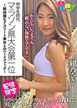 中学生時代 マラソン県大会第一位 ~筋肉質なアスリート美女とのハードファック~ 紺乃さき 22歳