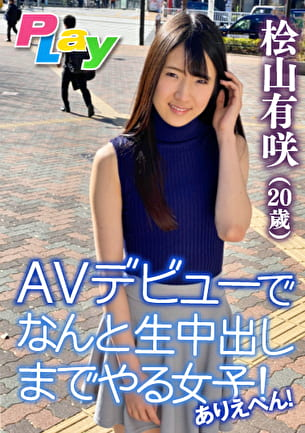 AVデビューでなんと生中出しまでやる女子!ありえへん! 桧山有咲20歳