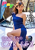 HIGH END CAR SEX 黒川すみれ