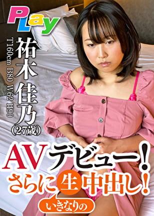 AVデビュー! さらにいきなりの生中出し! 祐木佳乃27歳