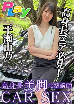 高身長美脚元塾講師CAR SEX 平瀬由乃