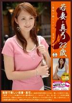 若妻・真弓 22歳 禁断の恥じらい
