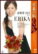 若妻の恥じらい・2 ERIKA 恵梨香 23才