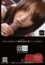 GACHI☆HAME《ガチハメ》 @05 顔見せ出会い系でゲットした女たち