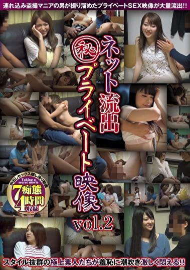 ネット流出マル秘プライベート映像 vol.2