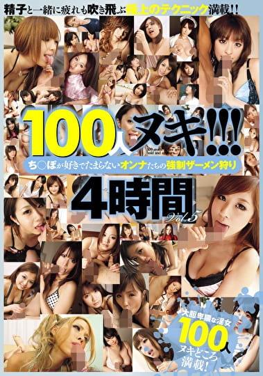 100人ヌキ!!! ち○ぽが好きでたまらないオンナたちの強制ザーメン狩り 4時間 vol.5