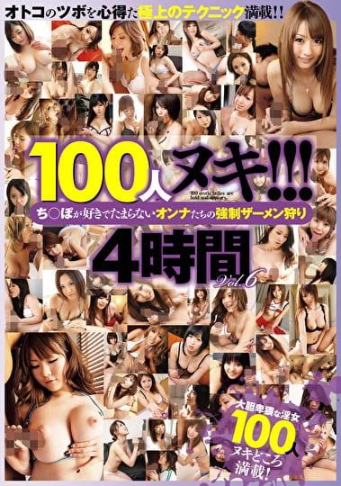 100人ヌキ!!! ち○ぽが好きでたまらないオンナたちの強制ザーメン狩り 4時間 Vol.6