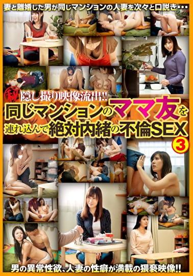 (秘)隠し撮り映像流出!! 同じマンションのママ友を連れ込んで絶対内緒の不倫SEX 3