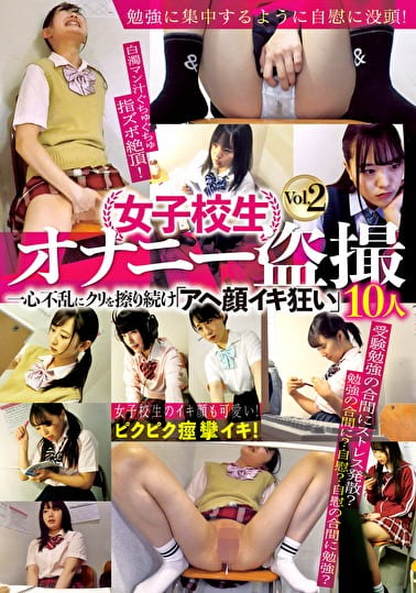 女子校生オナニー盗撮 一心不乱にクリを擦り続け「アヘ顔イキ狂い」 10人 Vol.2