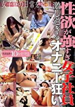 女子寮の日常を盗撮 性欲が強すぎ女子社員 激し過ぎるオナニー狂い