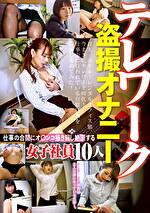 テレワーク盗撮オナニー 仕事の合間にオ〇ンコ掻き回し絶頂する女子社員10人