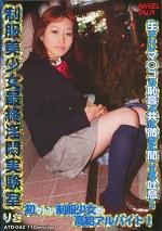 制服美少女最終淫悶実験室 Volume-42 りお