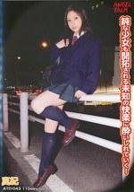 制服美少女最終淫悶実験室 Volume-43 真紀