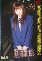 制服美少女最終淫悶実験室 Volume-44 ちえり