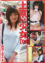 上京少女[01] 新潟上京少女