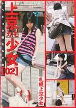 上京少女[02] 札幌上京少女