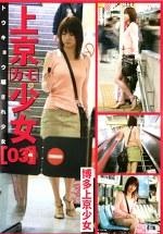 上京少女[03] 博多上京少女