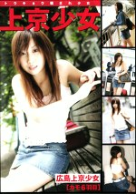 上京少女[06] 広島上京少女