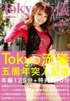 Tokyo流儀 74