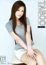 TABOO 07 柳木美麗