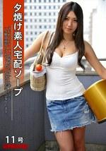 夕焼け素人宅配ソープ 11号