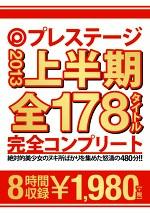 PRESTIGE 2013上半期 全178タイトル完全コンプリート