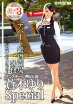 働くオンナ3 SP.03 プレステージ専属女優 蒼木ゆりSpecial