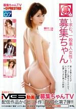 募集ちゃんTV×PRESTIGE PREMIUM 07