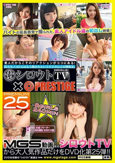 シロウトTV×PRESTIGE PREMIUM 25