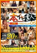 本イキ素人 PREMIUM 05