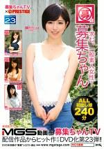 募集ちゃんTV×PRESTIGE PREMIUM 23