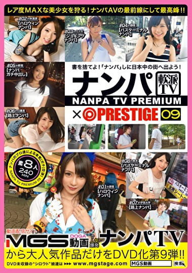 ナンパTV×PRESTIGE PREMIUM 09