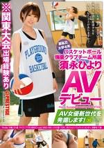 某私立大学4年 バスケットボール強豪クラブチーム所属 須永ひより AVデビュー AV女優新世代を発掘します! 36