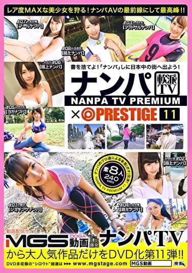ナンパTV×PRESTIGE PREMIUM 11