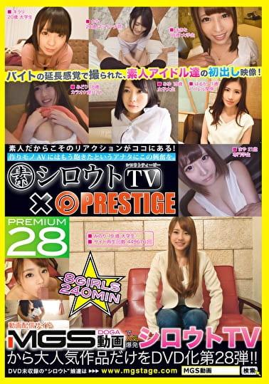 シロウトTV×PRESTIGE PREMIUM 28 バイトの延長感覚で撮られた、素人アイドル達の初出し映像! 8名240分