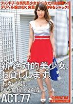 新・絶対的美少女、お貸しします。 ACT.77 あかぎ碧(AV女優)24歳。