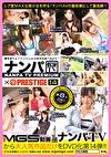 ナンパTV×PRESTIGE PREMIUM 14 大漁!!獲れたて激エロ美女8名を踊り食い!!