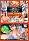 ★★★★★ 五ツ星ch リゾートプール軟派 巨乳大漁SP ch.16 日本全国のリゾートで!テンションMAXな浮かれた巨乳をGET!!