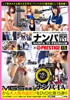 ナンパTV×PRESTIGE PREMIUM 15 大漁!!獲れたて激エロ美女8名を踊り喰い!!