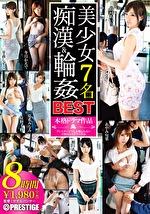 美少女7名 痴○&輪姦 BEST