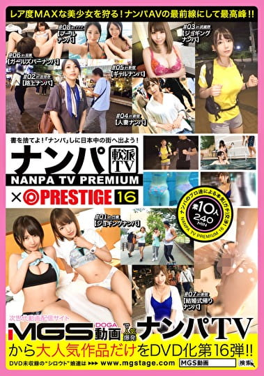 ナンパTV×PRESTIGE PREMIUM 16 大漁!!穫れたて激エロ美女10名を踊り喰い!!
