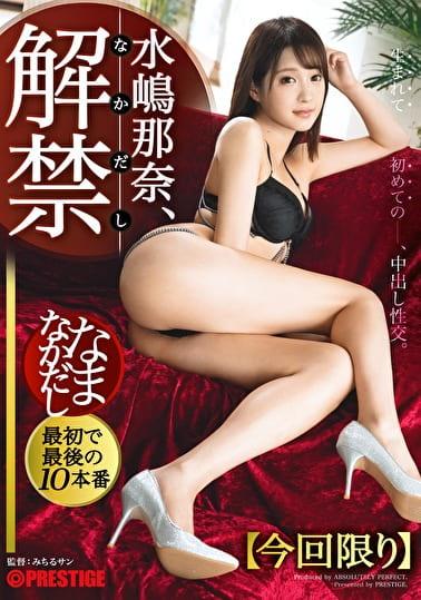 水嶋那奈 なまなかだし 30 衝撃デビューを飾った元・アイドルに大量中出し!!