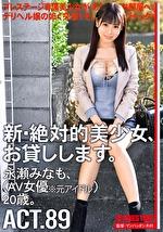 新・絶対的美少女、お貸しします。 ACT.89 永瀬みなも(AV女優※元アイドル)20歳。