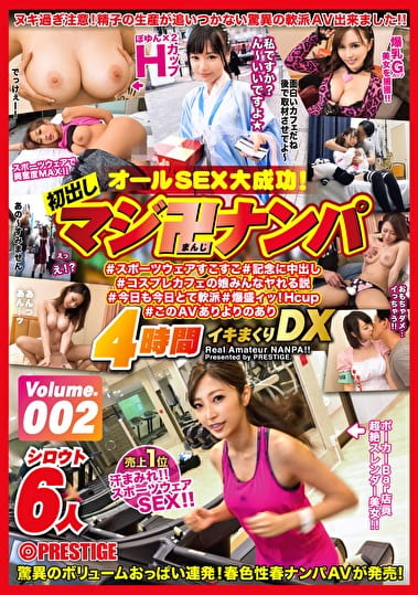 マジ卍ナンパ DX volume.002 驚異のボリュームおっぱい連発!春色性春ナンパAVが発売!