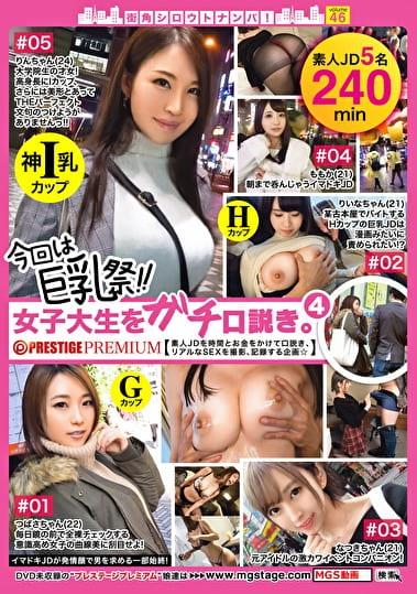 街角シロウトナンパ! vol.46 女子大生をガチ口説き。 4