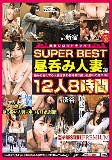 街角シロウトナンパ! SUPER BEST vol.03 昼呑み人妻編 12人8時間