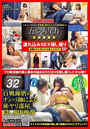 ★★★★★ 五ツ星ch 連れ込みSEX隠し撮りSP ch.32 生々しい素人娘のリアクションを徹底盗撮4時間!